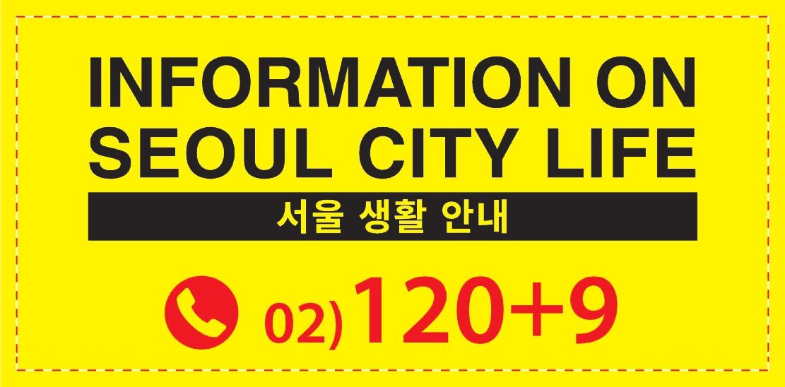 INFORMATION ON SEOUL CITY LIFE 서울 생활 안내 02)120+9
